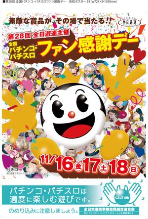 Fix_kokuchiposter_28kai_b1_gunsyu_2
